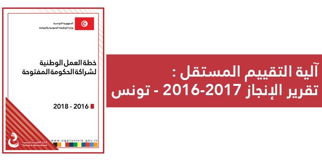آلية التقييم المستقل : تقرير الإنجاز 2016-2017 — تونس