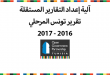 آلية إعداد التقارير المستقلة : تقرير تونس المرحلي 2016ـ 2018